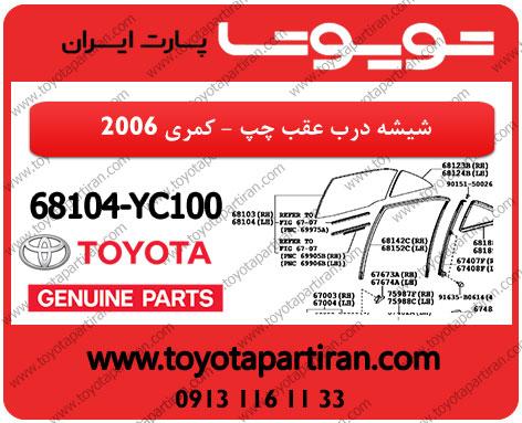 68104-YC100