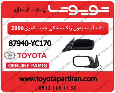 87940-YC170