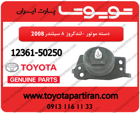 دسته موتور لندكروز 8 سيلندر مدل 2008