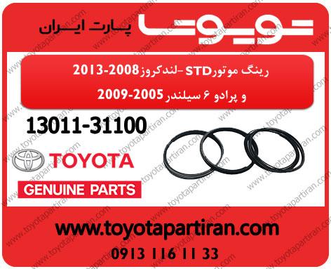 رينگ موتور STD پرادو 6 سيلندر 2005-2009 و لندكروز 2008-2013