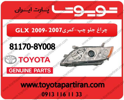 چراغ جلو چپ كمري 2007-2009 GLX