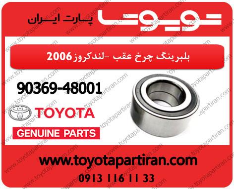90369-48001