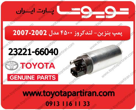 پمپ بنزين لندكروز 4500 2002-2007