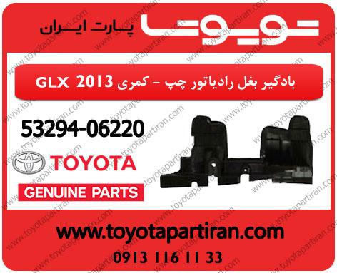 بادگير بغل رادياتور چپ كمري GLX-2013