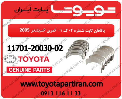 11701-20030-02
